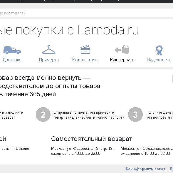 Lamoda возврат товара в москве