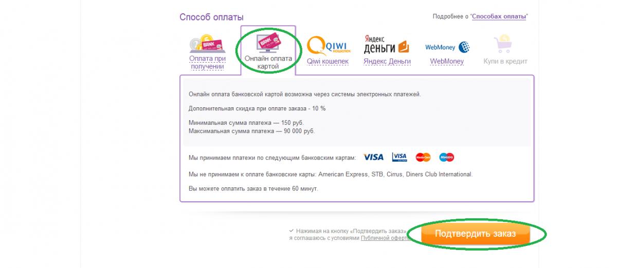 Почему я не могу оплатить картой сбербанка в интернете