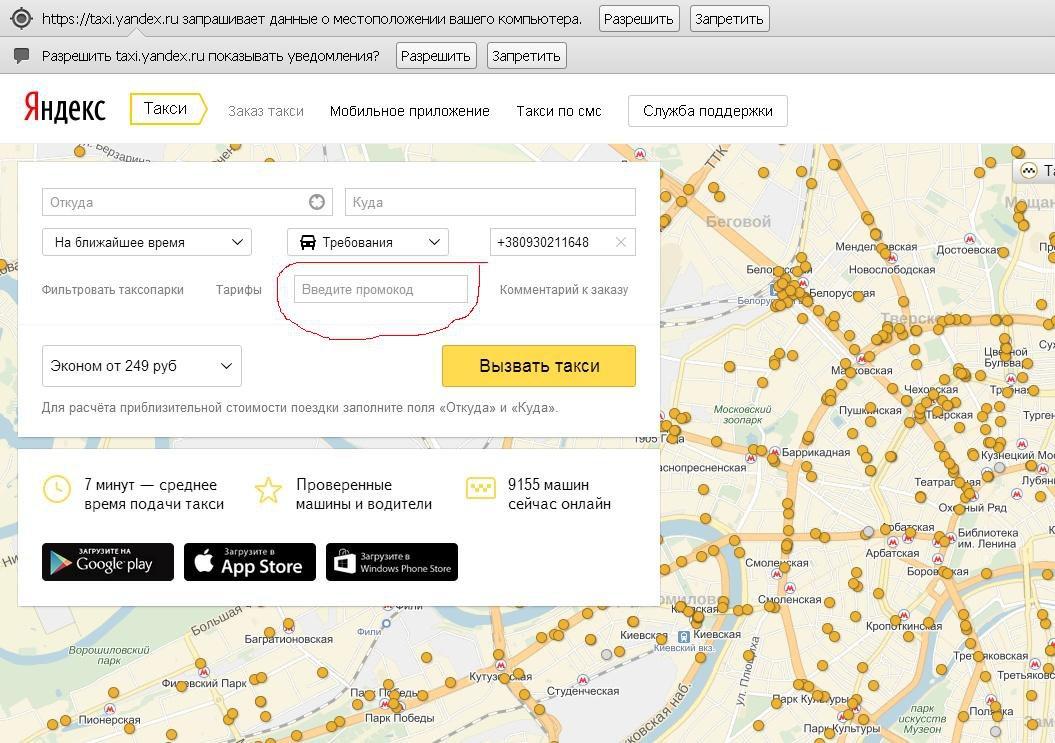 следует знать яндекс такси отдел маркетинга популярности