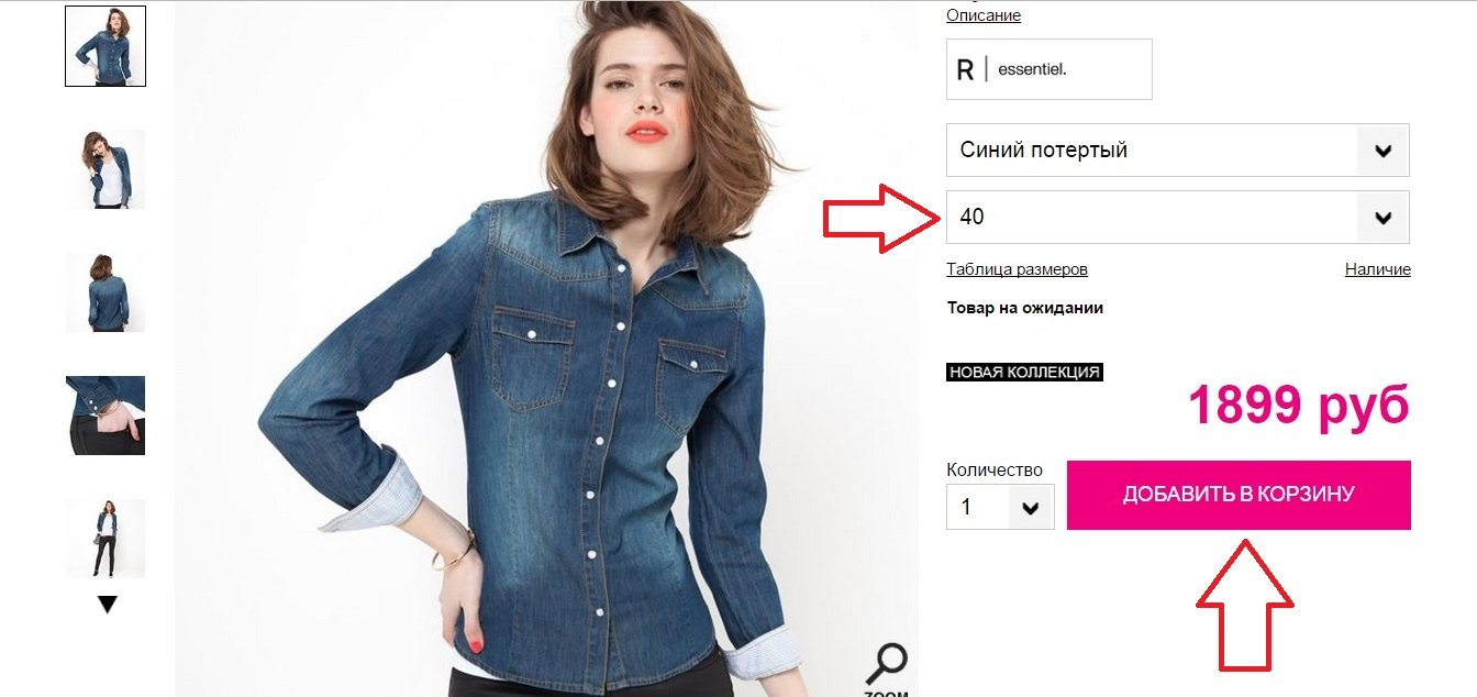 Сайт Одежды Ла Редут