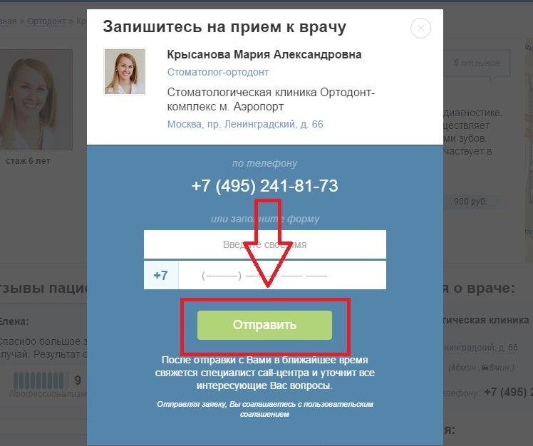 бесплатная форма обратный звонок для сайта