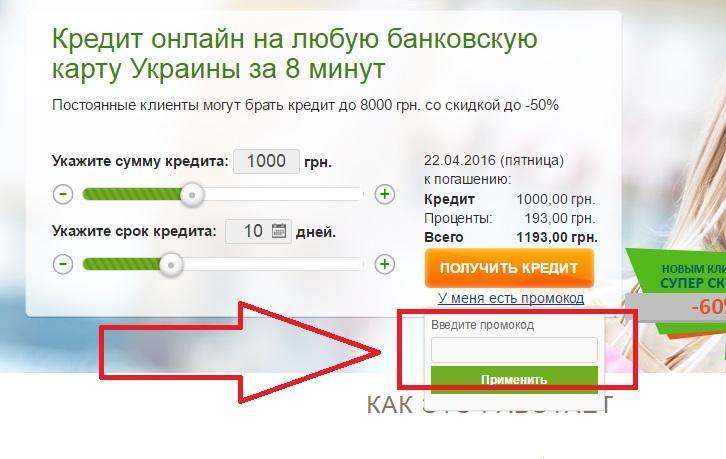 этому свойству, взять кредит 8000 рублей на год даже