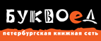 Магазин Bookvoed.ru