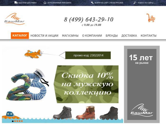 96eee2a5d50 Магазин Bashmag.ru