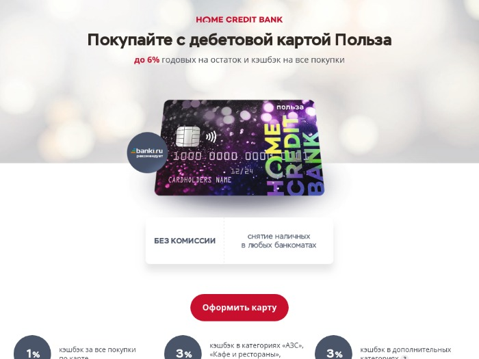 https://www.homecredit.ru/polza_debit/