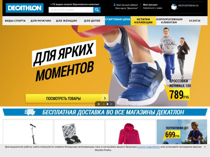 Магазин Decathlon