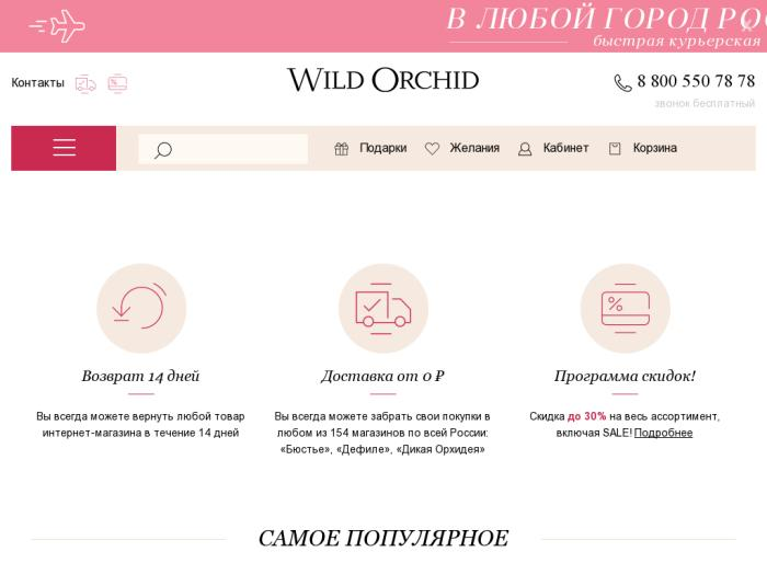 http://www.shop.wildorchid.ru/