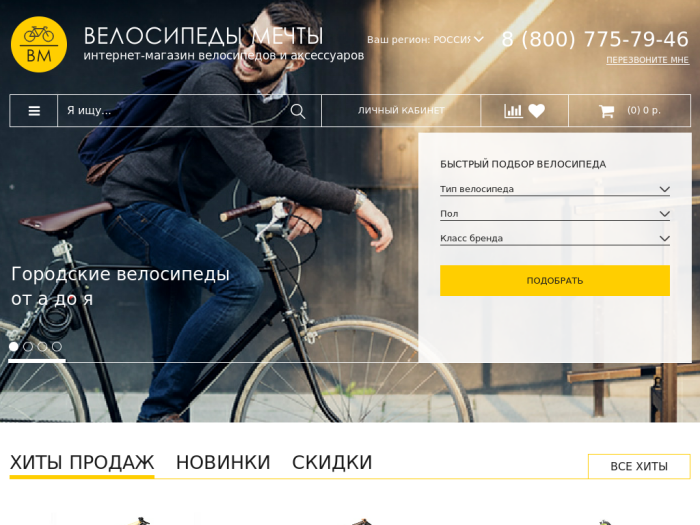 http://dreambikes.ru/