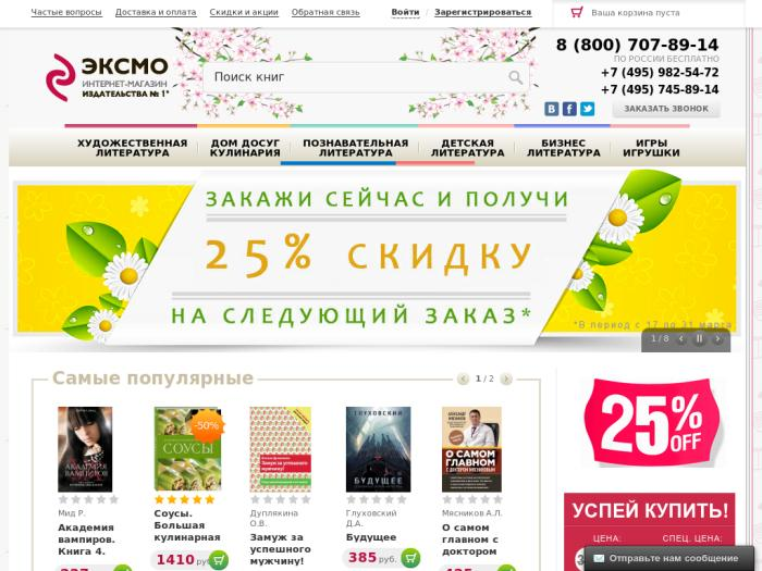 http://fiction.eksmo.ru/