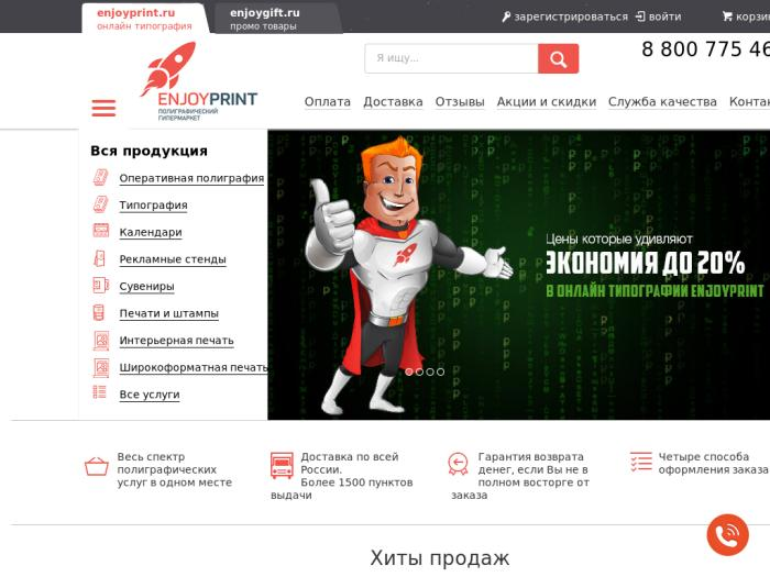 http://enjoyprint.ru/
