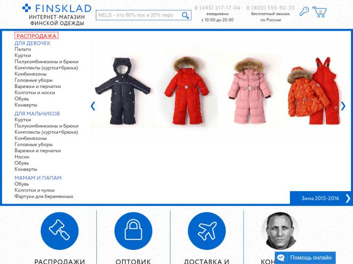 Финские Интернет Магазины Для Детей