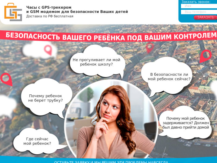 http://gps-and-gsm.ru
