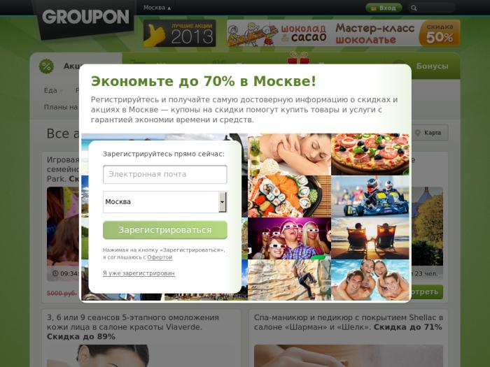 http://groupon.ru/moscow
