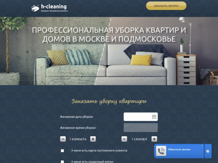 http://h-cleaning.ru/