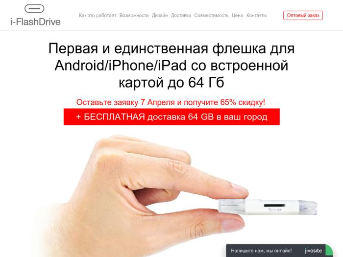 http://iflash-device.ru/