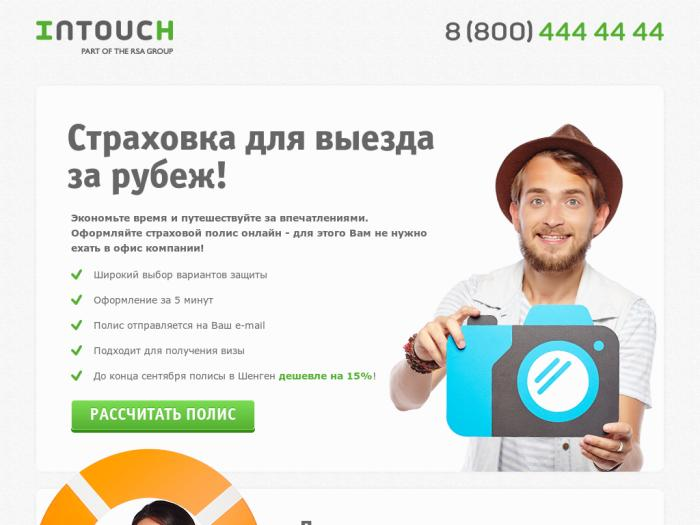 http://travel.in-touch.ru/land/travel-for-impressions/