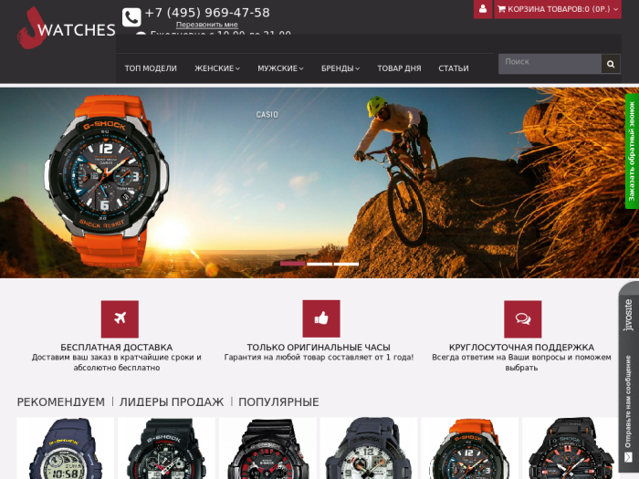 http://jwatches.ru/