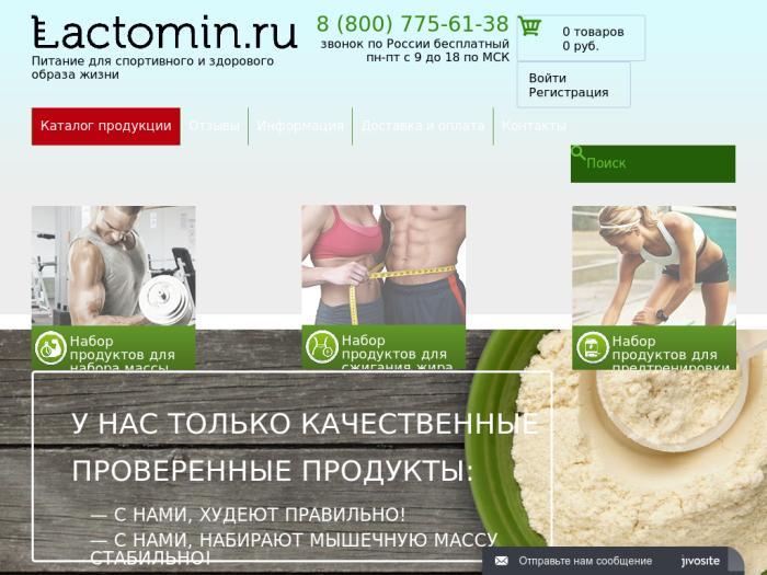 http://lactomin.ru/