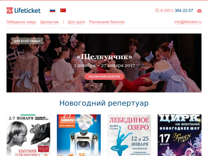 http://lifeticket.ru