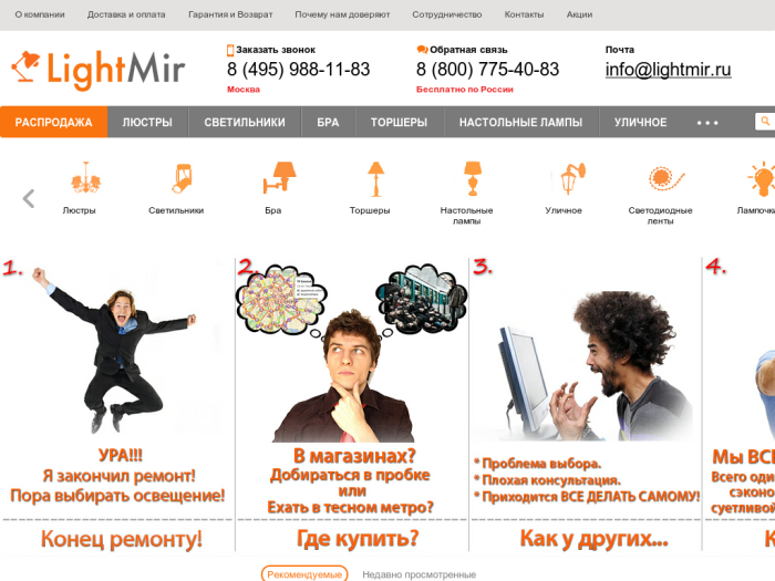 http://lightmir.ru/