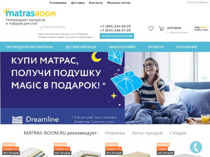 https://matras-room.ru/