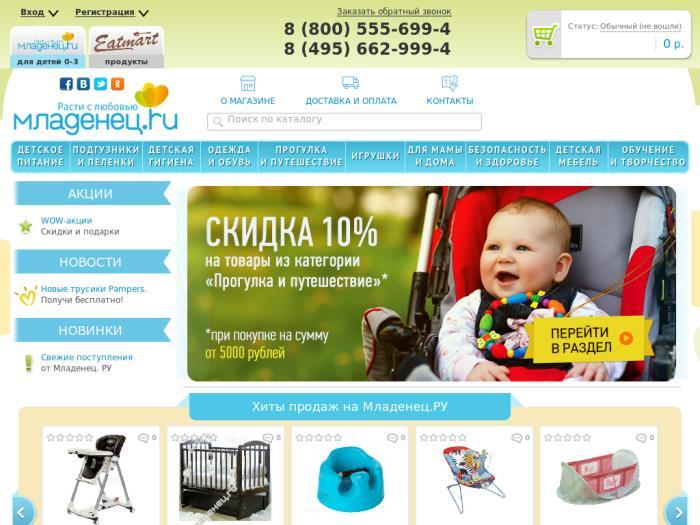 Младенец Ру Интернет Магазин Официальный Сайт