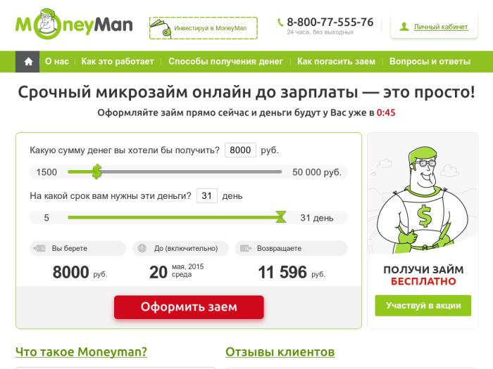 http://moneyman.ru/