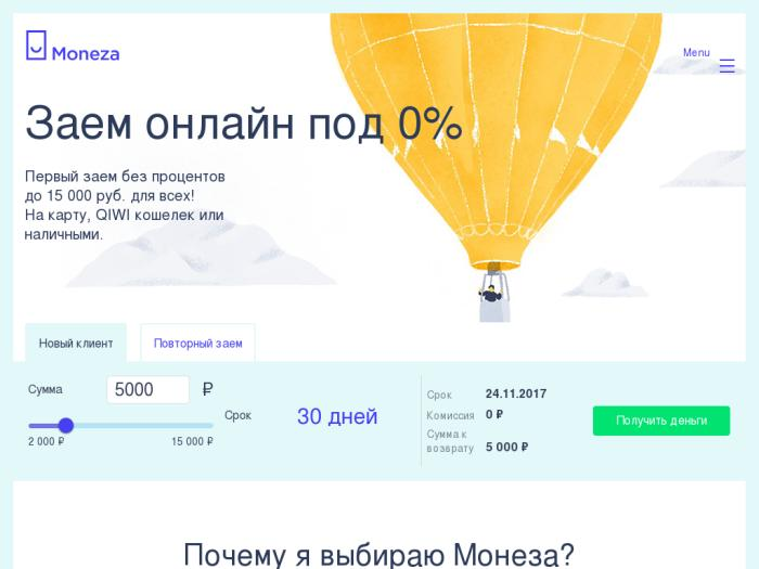 https://www.moneza.ru/