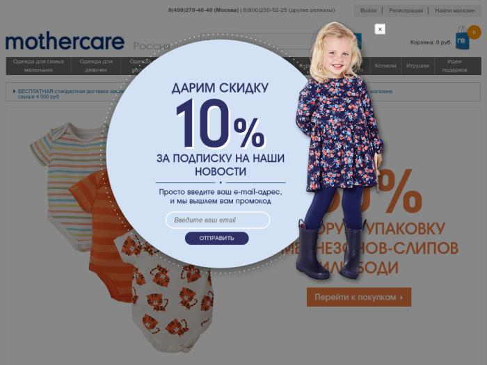 http://www.mothercare.ru/