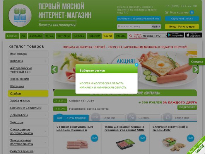 Окраина Интернет Магазин Промокод