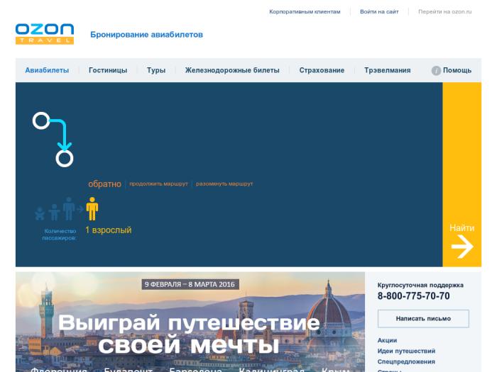 Москва мальдивы авиабилеты цена