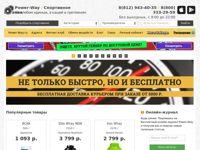 http://power-way.ru/