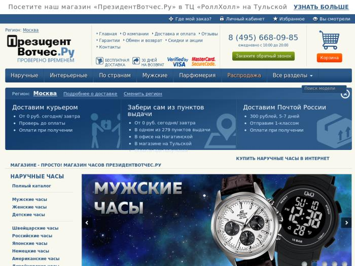 http://presidentwatches.ru/