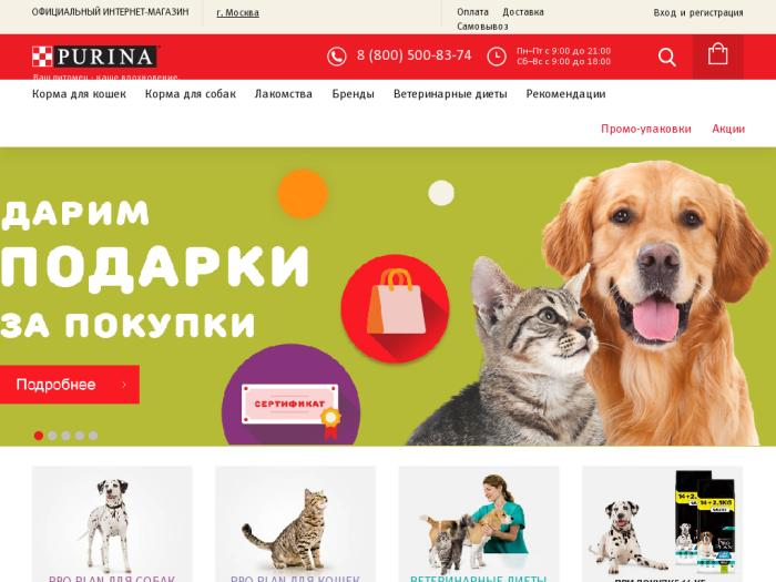 https://shop.purina.ru/