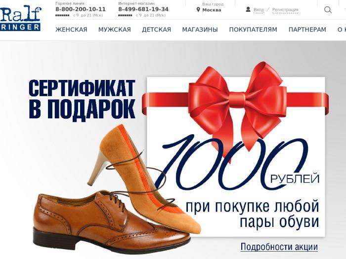 Подарок при покупке обуви 96