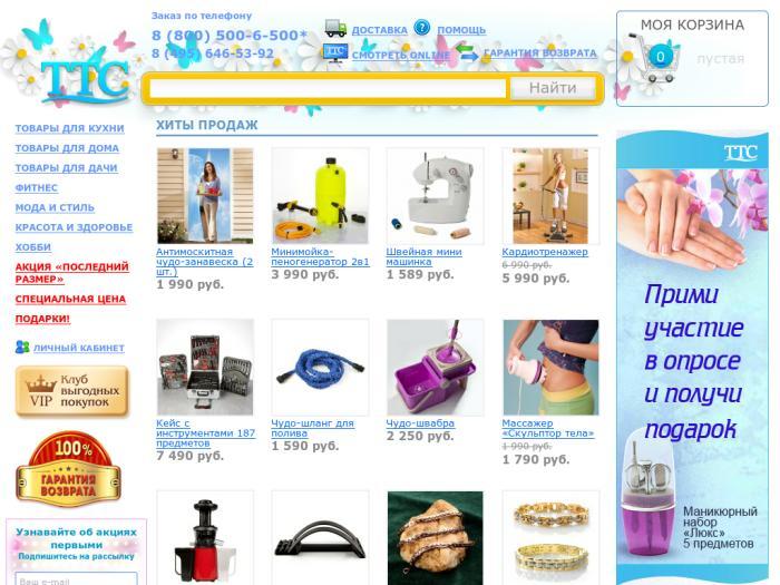 Сайт Товаров