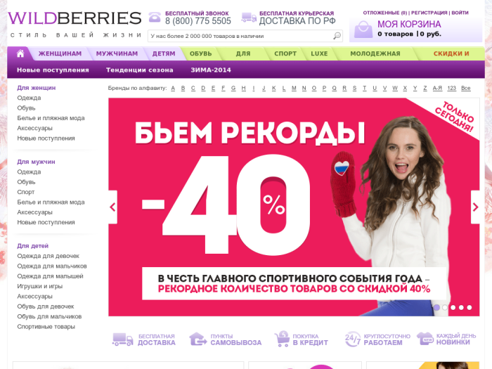 http://wildberries.ru/