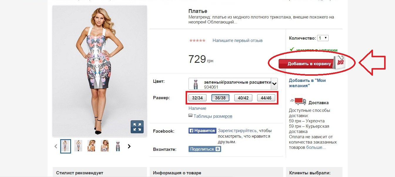 Бонприкс как сделать заказ в интернет магазине azure создание сайтов