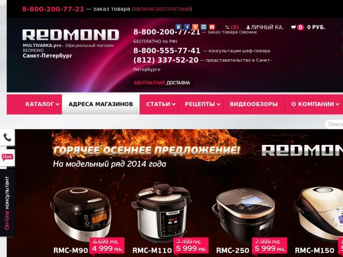 Компания redmond официальный сайт в россии оптимизация сайта и продвижение самостоятельно